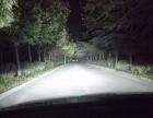 漯河及周围地区专业汽车大灯升级,**猫头鹰改灯