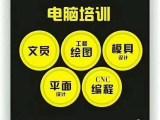 东莞市凤岗雁田平面设计培训学校