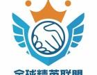 黄金选择-INCA国际注册营养师