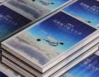 聚会纪念册 周年纪念册 企业纪念册设计印刷制作