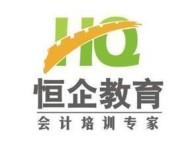 徐州鼓楼区会计培训学校零基础学会计职称+会计做账培训