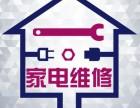 株洲全国联保维修中心,空调油烟机拆装,冰箱洗衣机维修清洗