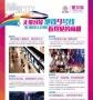 玖玖国际财富中心,星玖城,地铁上盖综合体物业