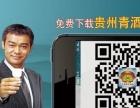 贵州青酒加盟 烟酒茶饮料 投资金额 10-20万元