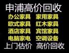 空调电脑上下床办公家具全上海市高价回收