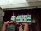 厦门市莲前专业电路跳闸维修 电路灯具开关插座安装