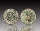 昆明古钱币评估哪里可以鉴定古钱币的真假