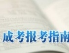 河北工业大学成考火热报名