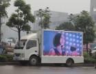led广告车租赁/LED宣传车