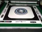 品牌全新自动麻将机、扑克机 ,二手麻将机