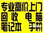 杭州手机回收电脑回收免费上门回收抵押苹果电脑回收抵押
