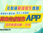 童言童语机构为少儿英语学校打造自主app品牌