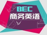 廣州哪家商務英語培訓學校比較好
