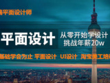 广州平面设计师就业培训班 0基础学淘宝美工钱