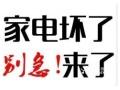 (欢迎访问)南昌金羚洗衣机官方网站各点售后服务咨询电话
