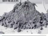 钢纤维增强浇注料 郑州金诚浇注料厂家