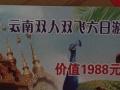 云南双飞六日游价值1988