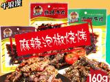 重庆特产牛浪汉麻辣牛肉 休闲零食品小吃