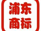 浦东三林服装商标注册 浦东惠南商标注册 浦东南汇商标注册