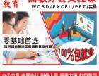 黄江新越 办公自动化 WORD EXCEL PPT 设计培训