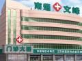 南通文峰医院