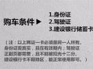 揭阳0首付分期当天提车免征信黒白户都可办理1年2万公里2万