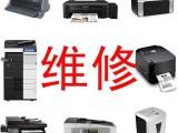 余杭上门维修打印机,复印机服务