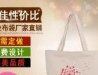 芜湖平价塑料袋定做|无纺布袋定做-**质量保证