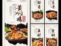 黄焖鸡连锁店 咸阳黄焖鸡米饭加盟费用 加盟多少钱?