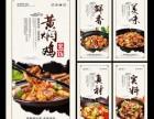 黄焖鸡连锁店 临汾黄焖鸡米饭加盟费用 加盟多少钱?