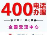 400电话选号网400选号400电话网上营业厅在线