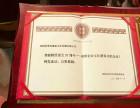 梵羽国际蔚蓝海岸店 国际认证证书