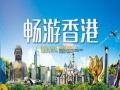 七台河港澳游地接社 纯玩香港3天2晚海洋线1100
