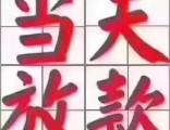 北京汽车小贷担保公司,非本人车辆抵押贷款押手续不押车