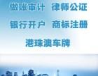收购香港无户公司