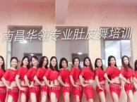 南昌华翎职业肚皮舞教练培训分期付款学习