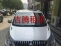 吉腾租车 轿车100元 别克GL8 商务车300元
