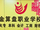 庐阳区金算盘中级职称11月22日开课