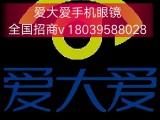 2018新品爱大爱眼镜山东淄博招募总代理欢迎实体店合作加盟