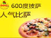 六佰度火速披萨联盟加盟