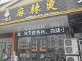 淄博专业的麻辣烫加盟公司【首要选择】-开个麻辣烫店赚钱吗