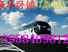 温州到鄂州的卧铺汽车专线客车票价查询新时刻表15825669
