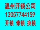 温州龙湾区府,瑶溪,蓝田,万达广场开锁换锁,开保险箱汽车锁
