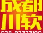 成都川软室内设计培训 青羊校区地址 电话