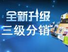 直销系统小程序 三级分销系统 微信三级分销商城小程序开发