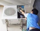 西安空调清洗,空调保养,空调加氟,空调移机,空调拆装