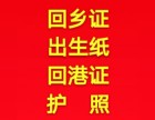 专业代办香港回乡证/出生纸/回港证/护照