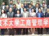 2020清華-UMT工商管理碩士學位班