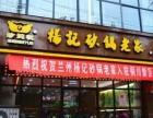 砂锅加盟杨记砂锅老家加盟店