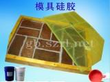 缩合型文化石模具硅胶,工业级硅胶生产工厂